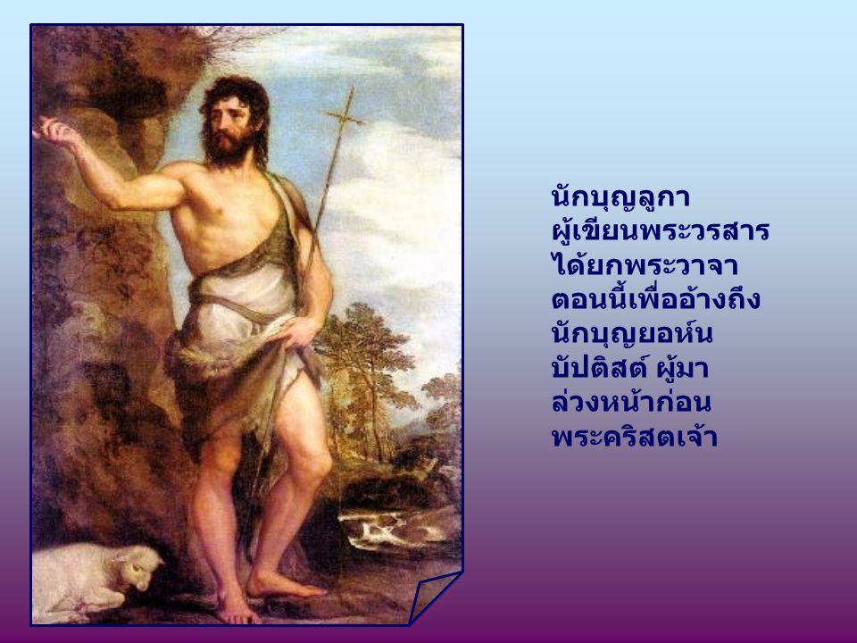 ช่วงเทศกาลเตรียมรับ เสด็จพระคริสตเจ้าได้ มาถึงแล้ว จึงขอเชิญ ชวนให้เราทุกคน เจริญชีวิตตาม พระวาจาจากหนังสือ อิสยาห์ดังกล่าว ข้างบน