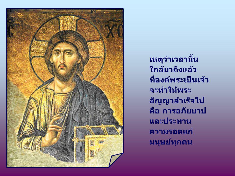 และประกาศว่าพระเยซูเจ้ากำลังเสด็จมา ท่านนักบุญได้เชิญชวนให้พวกเรามีความชื่นชมยินดี