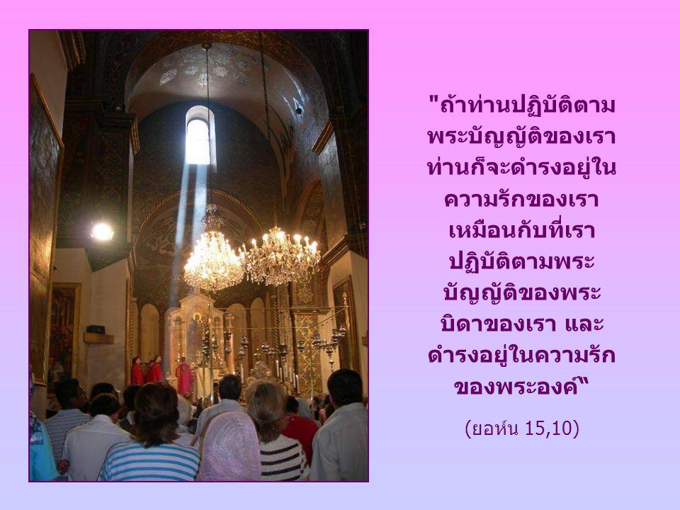 ถ้าท่านปฏิบัติตาม พระบัญญัติของเรา ท่านก็จะดำรงอยู่ใน ความรักของเรา เหมือนกับที่เรา ปฏิบัติตามพระ บัญญัติของพระ บิดาของเรา และ ดำรงอยู่ในความรัก ของพระองค์ (ยอห์น 15,10)