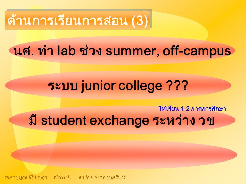 ด้านการเรียนการสอน (3) นศ. ทำ lab ช่วง summer, off-campus ระบบ junior college ??? มี student exchange ระหว่าง วข ให้เรียน 1-2 ภาคการศึกษา
