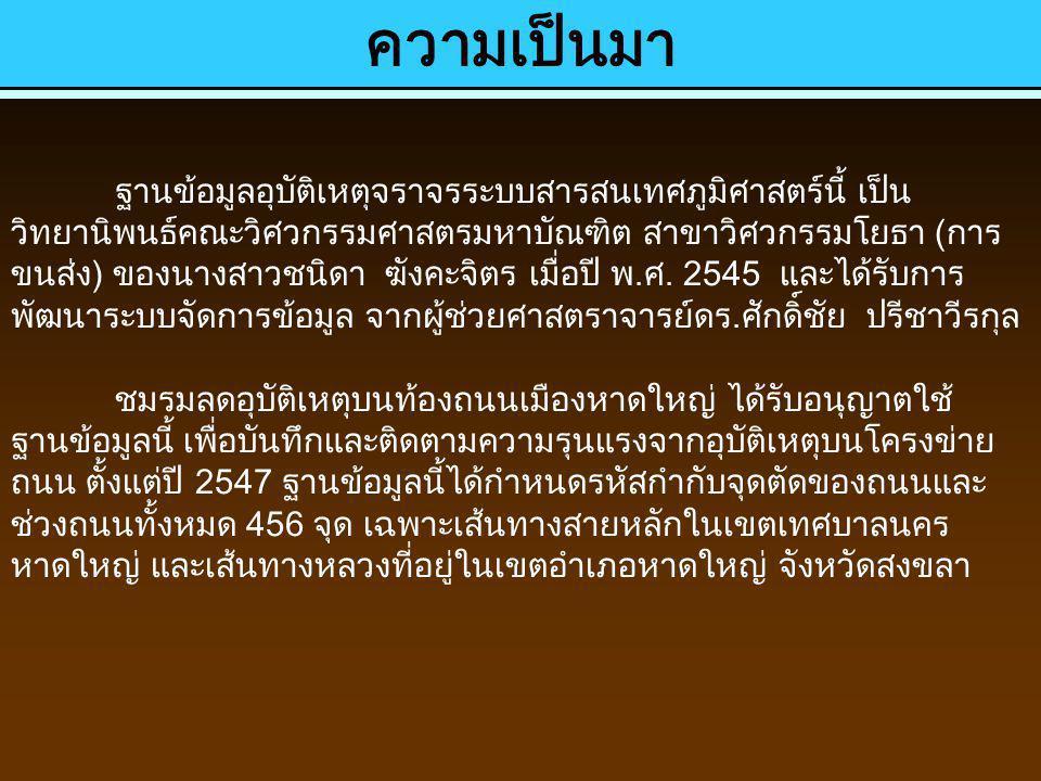 จำนวนครั้งอุบัติเหตุ แหล่ง ข : เวลาเกิดอุบัติเหตุเฉพาะรายที่เสียชีวิตและบาดเจ็บสาหัส ปี 2547-2549 หน่วยนับ = ทุก 2 ชม.