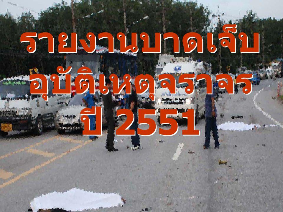 รายงานบาดเจ็บ อุบัติเหตุจราจร ปี 2551
