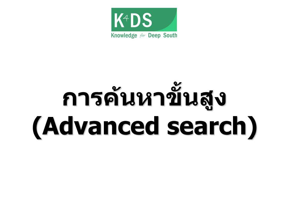 การค้นหาขั้นสูง (Advanced search)