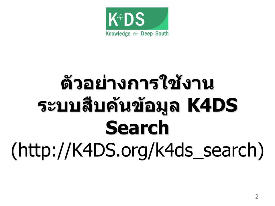 2 ตัวอย่างการใช้งาน ระบบสืบค้นข้อมูล K4DS Search ตัวอย่างการใช้งาน ระบบสืบค้นข้อมูล K4DS Search (http://K4DS.org/k4ds_search) 2
