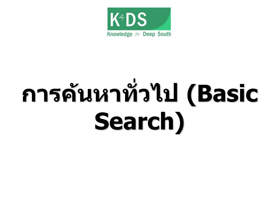 5 การค้นหาทั่วไป มีขั้นตอนดังนี้ a.ป้อนคำค้น (keyword/search term) ที่ต้องการ หา b.