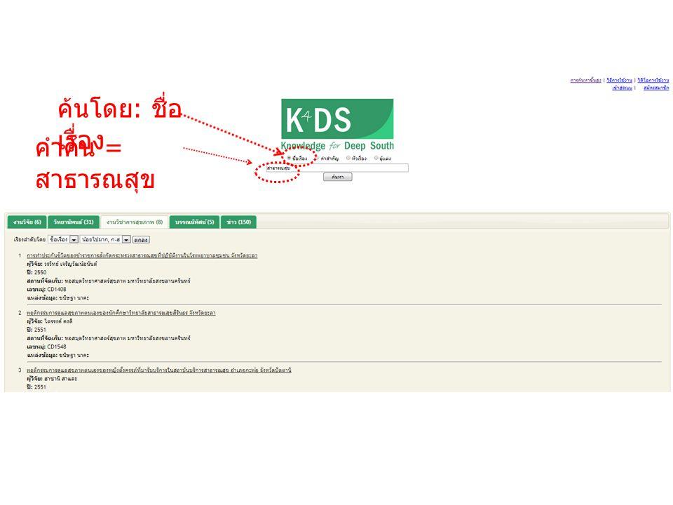 ประเภท : ข่าว คำค้น : หัวเรื่องใดๆ ที่มีคำว่า จิตอาสา และ เยียวยา ค้นโดย : หัว เรื่อง ช่วงเวลา : 1/1/2554 - 19/12/2554 ภาษา : ภาษาไทย