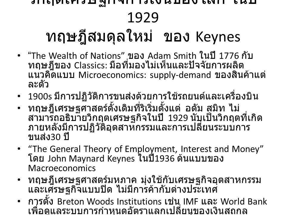 """วิกฤตเศรษฐกิจการเงินของโลก ในปี 1929 ทฤษฎีสมดุลใหม่ ของ Keynes """"The Wealth of Nations"""" ของ Adam Smith ในปี 1776 กับ ทฤษฎีของ Classics: มือที่มองไม่เห็"""