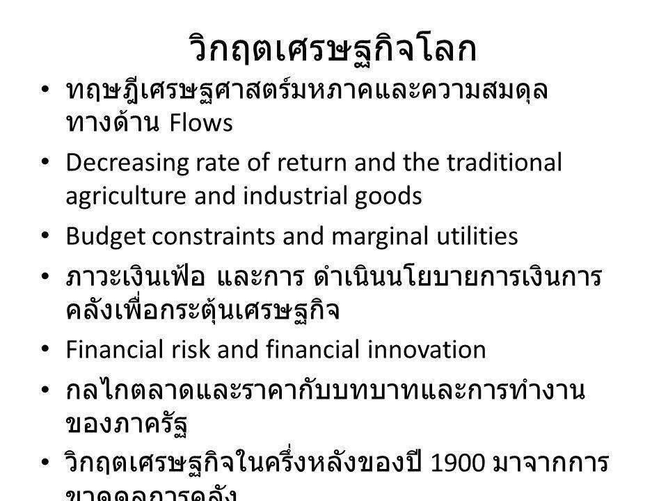 วิกฤตเศรษฐกิจโลก ทฤษฎีเศรษฐศาสตร์มหภาคและความสมดุล ทางด้าน Flows Decreasing rate of return and the traditional agriculture and industrial goods Budget