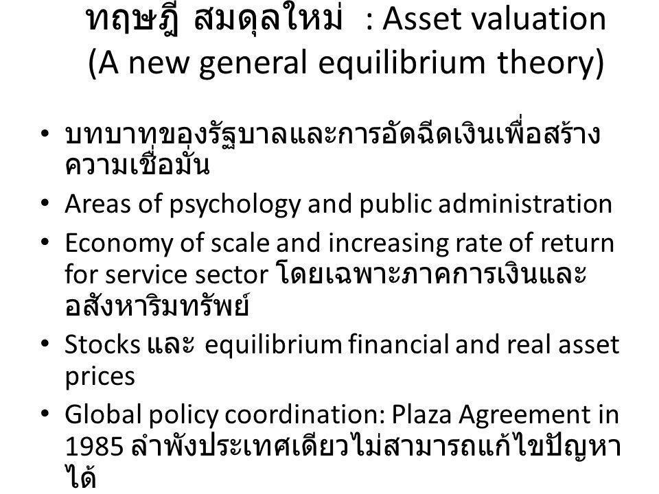 ทฤษฎี สมดุลใหม่ : Asset valuation (A new general equilibrium theory) บทบาทของรัฐบาลและการอัดฉีดเงินเพื่อสร้าง ความเชื่อมั่น Areas of psychology and pu