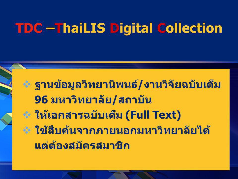 TDC –ThaiLIS Digital Collection  ฐานข้อมูลวิทยานิพนธ์/งานวิจัยฉบับเต็ม 96 มหาวิทยาลัย/สถาบัน  ให้เอกสารฉบับเต็ม (Full Text)  ใช้สืบค้นจากภายนอกมหาว