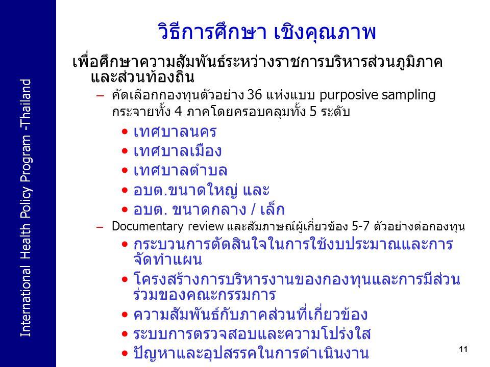 International Health Policy Program -Thailand 11 วิธีการศึกษา เชิงคุณภาพ เพื่อศึกษาความสัมพันธ์ระหว่างราชการบริหารส่วนภูมิภาค และส่วนท้องถิ่น – คัดเลื