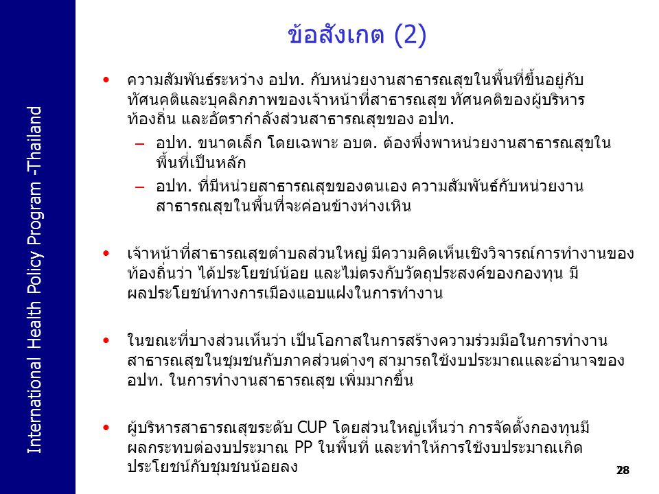 International Health Policy Program -Thailand 28 ข้อสังเกต (2) 28 ความสัมพันธ์ระหว่าง อปท. กับหน่วยงานสาธารณสุขในพื้นที่ขึ้นอยู่กับ ทัศนคติและบุคลิกภา