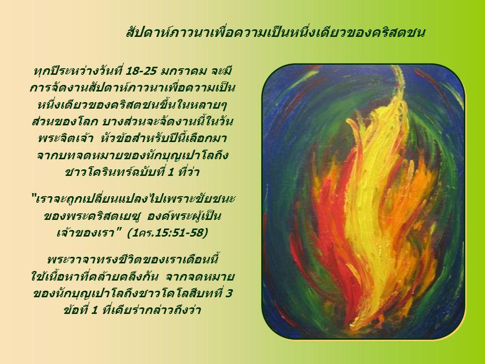 พระวาจาทรงชีวิต พระวาจาทรงชีวิต มกราคม 2012 มกราคม 2012