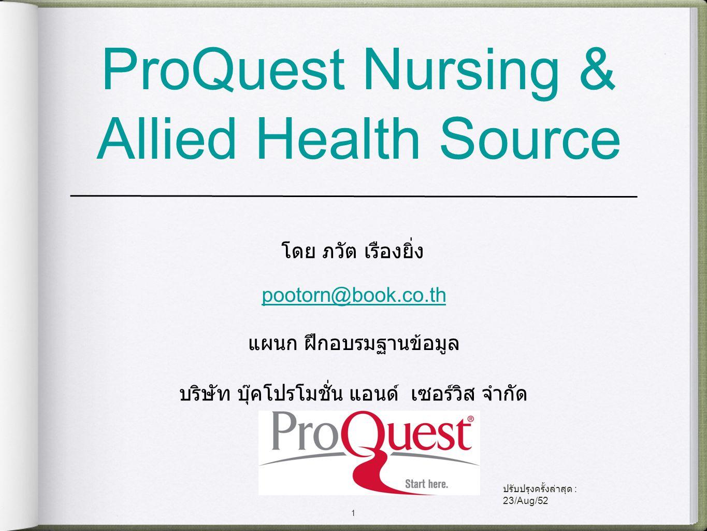 1 ProQuest Nursing & Allied Health Source โดย ภวัต เรืองยิ่ง pootorn@book.co.th แผนก ฝึกอบรมฐานข้อมูล บริษัท บุ๊คโปรโมชั่น แอนด์ เซอร์วิส จำกัด ปรับปร