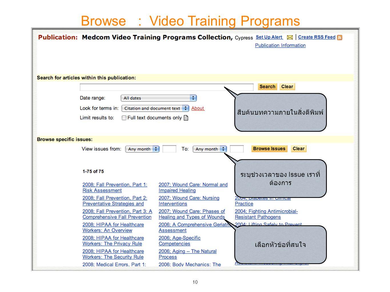 10 Browse : Video Training Programs สืบค้นบทความภายในสิ่งตีพิมพ์ ระบุช่วงเวลาของ Issue เราที่ ต้องการ เลือกหัวข้อที่สนใจ
