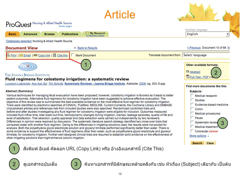 16 Article 32 1 3 2 1 ค้นหาเอกสารที่มีลักษณะคล้ายคลึงกัน เช่น หัวเรื่อง (Subject) เดียวกัน เป็นต้นดูเอกสารฉบับเต็ม สั่งพิมพ์ อีเมล์ คัดลอก URL (Copy L