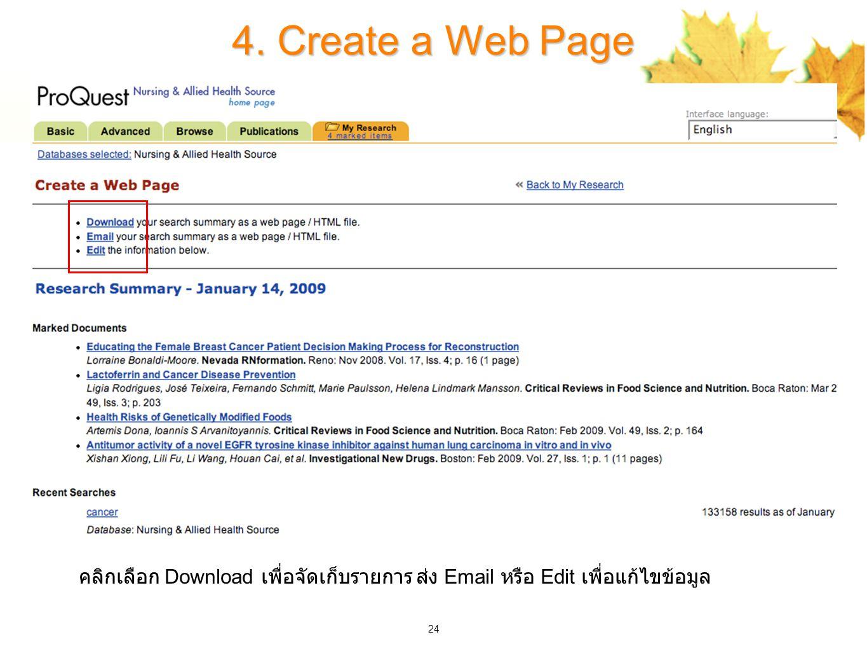 24 4. Create a Web Page คลิกเลือก Download เพื่อจัดเก็บรายการ ส่ง Email หรือ Edit เพื่อแก้ไขข้อมูล
