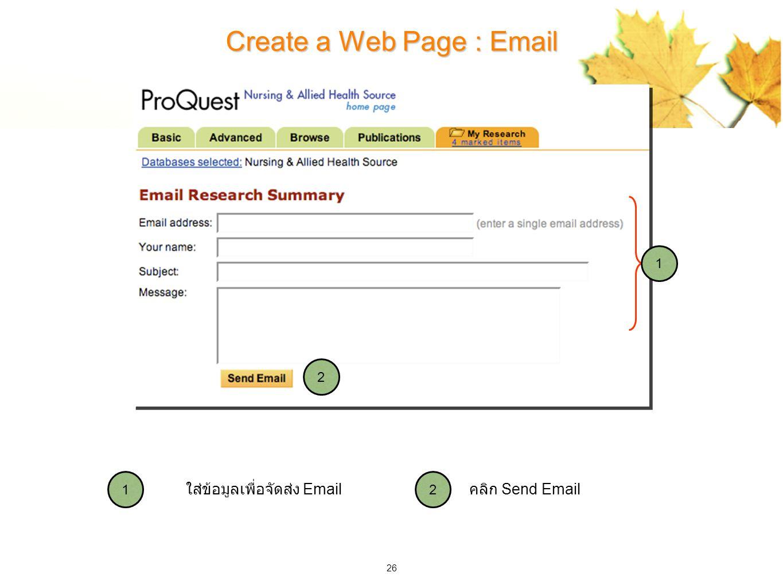 26 Create a Web Page : Email คลิก Send Email ใส่ข้อมูลเพื่อจัดส่ง Email 2 1 21
