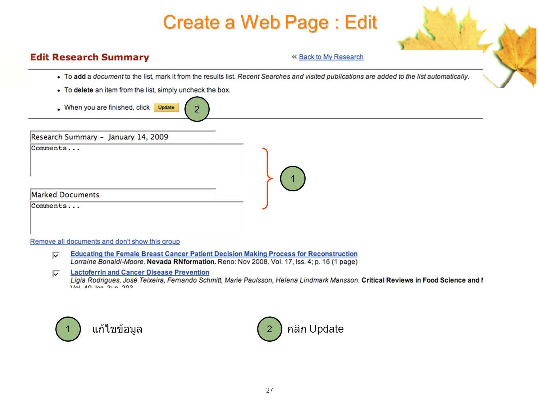 27 Create a Web Page : Edit คลิก Update แก้ไขข้อมูล 2 1 21