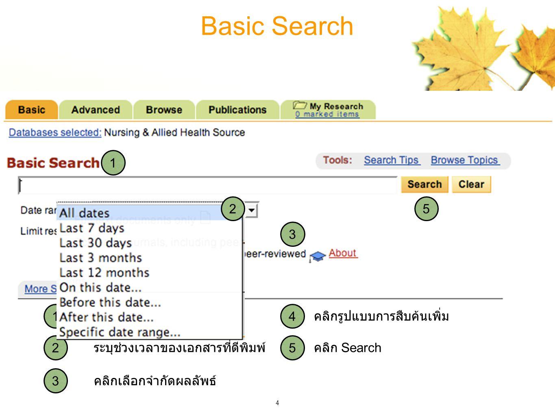 5 5.6 5.5 5.4 5.3 Basic Search : More Search Options 5.1 5.2 5.3 5.45.5 5.15.2 เลือกประเภทสิ่งพิมพ์เลือกประเภทบทความ ระบุเขตข้อมูลใส่ชื่อผู้แต่งใส่ชื่อสิ่งพิมพ์หรือคลิก Look up 5.6 เลือกรูปแบบการเรียงลำดับการแสดงผลลัพธ์