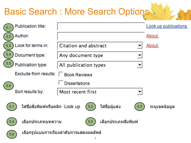 5 5.6 5.5 5.4 5.3 Basic Search : More Search Options 5.1 5.2 5.3 5.45.5 5.15.2 เลือกประเภทสิ่งพิมพ์เลือกประเภทบทความ ระบุเขตข้อมูลใส่ชื่อผู้แต่งใส่ชื่