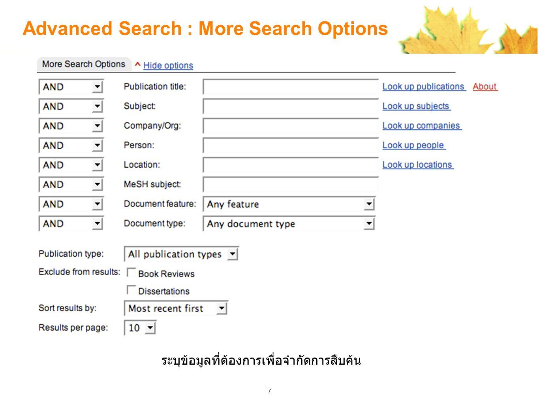 7 Advanced Search : More Search Options ระบุข้อมูลที่ต้องการเพื่อจำกัดการสืบค้น