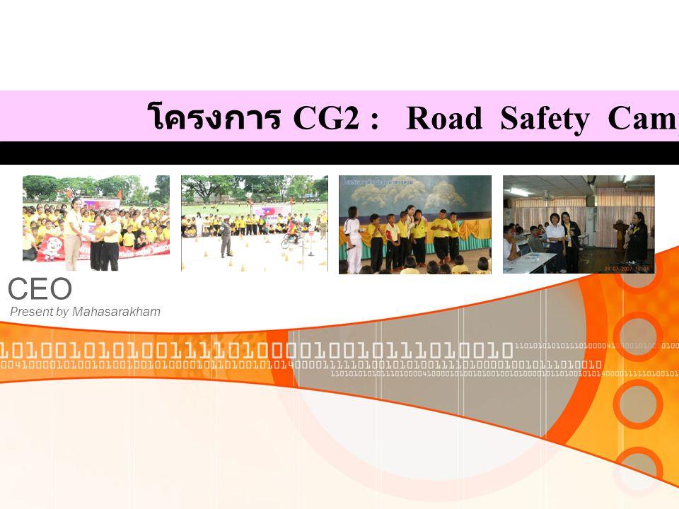 CEO Present by Mahasarakham โครงการ CG2 : Road Safety Camp