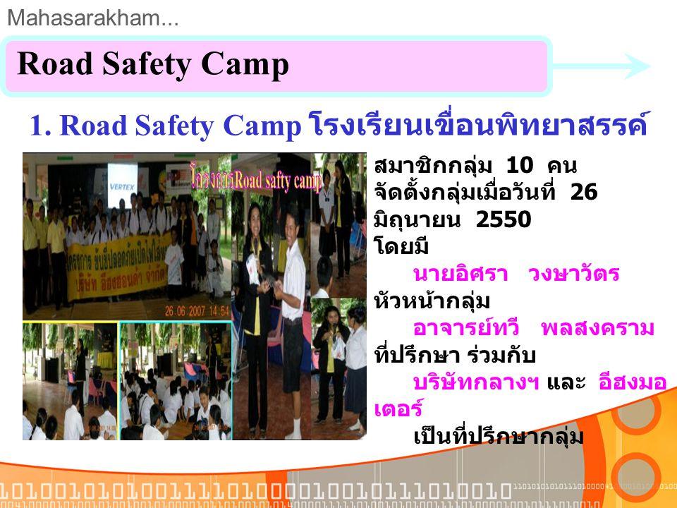 Mahasarakham... เป้าหมาย ผลการดำเนินงาน -> จำนวน 5 สถาบัน <- ให้ความรู้การขับขี่ปลอดภัยในกลุ่ม นักเรียน นักศึกษา Road Safety Camp 1. โรงเรียนเขื่อนพิท