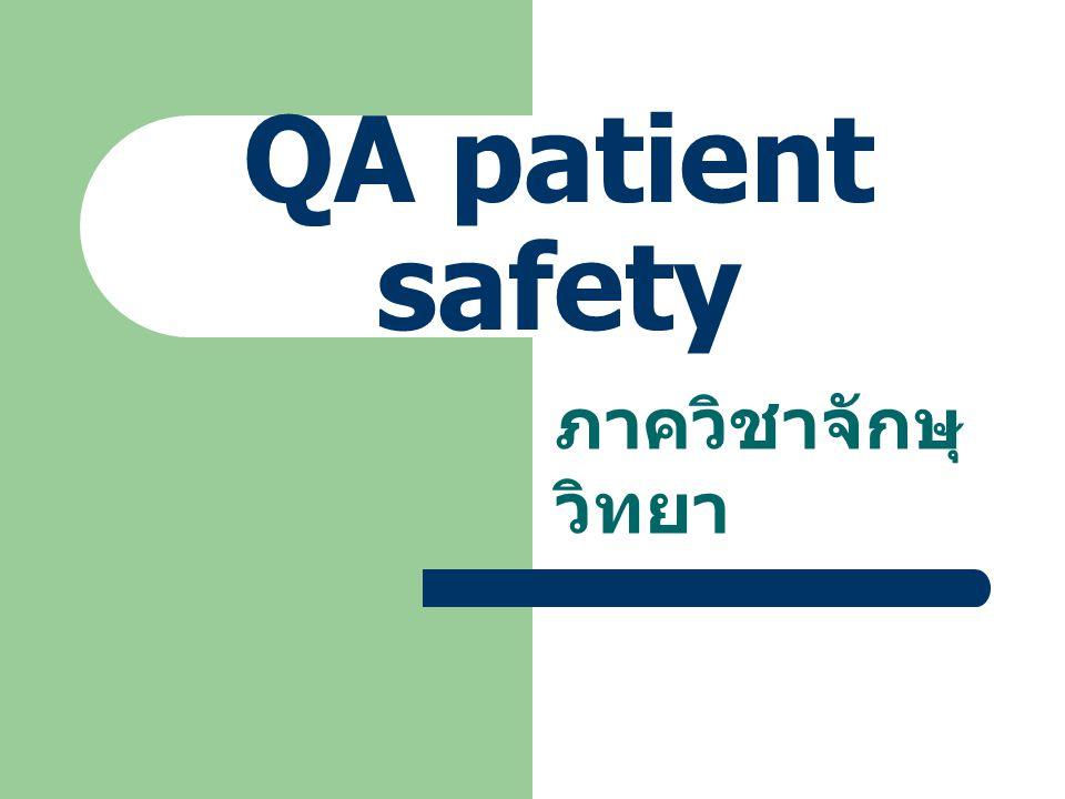 QA patient safety ภาควิชาจักษุ วิทยา