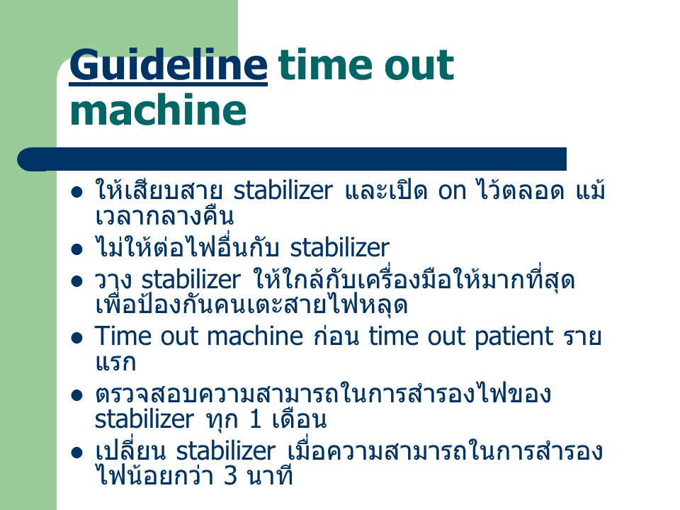 GuidelineGuideline time out machine ให้เสียบสาย stabilizer และเปิด on ไว้ตลอด แม้ เวลากลางคืน ไม่ให้ต่อไฟอื่นกับ stabilizer วาง stabilizer ให้ใกล้กับเ