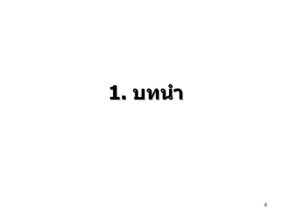 6 1. บทนำ