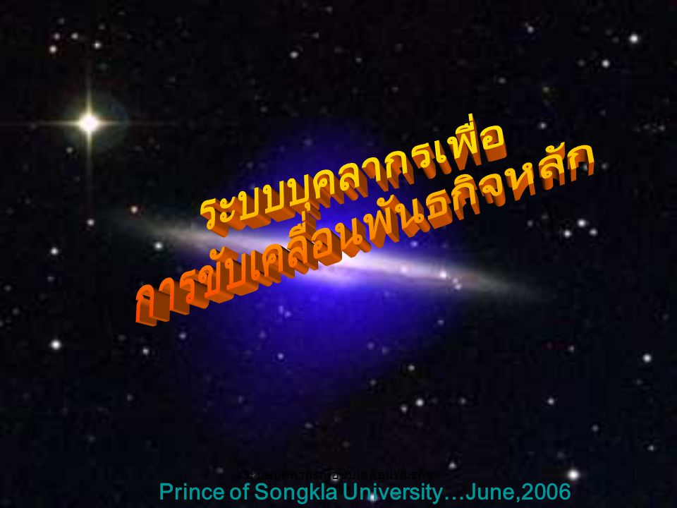 ระบบบุคลากรเพื่อขับเคลื่อนพันธกิจ หลัก 1 Prince of Songkla University…June,2006
