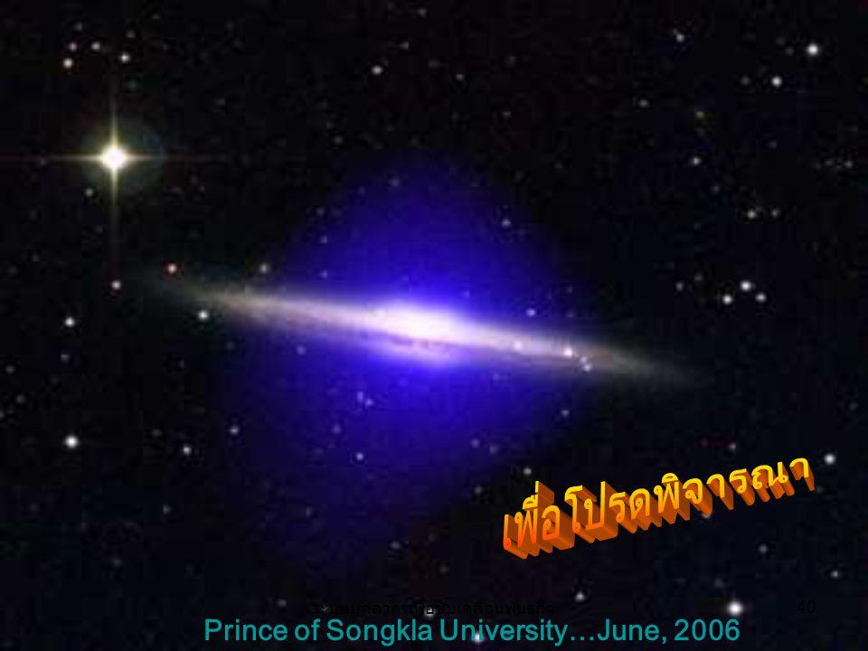 ระบบบุคลากรเพื่อขับเคลื่อนพันธกิจ หลัก 40 Prince of Songkla University…June, 2006