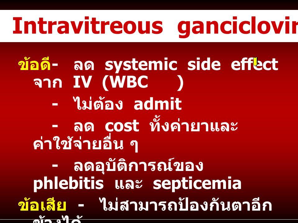 ข้อดี - ลด systemic side effect จาก IV (WBC ) - ไม่ต้อง admit - ลด cost ทั้งค่ายาและ ค่าใช้จ่ายอื่น ๆ - ลดอุบัติการณ์ของ phlebitis และ septicemia ข้อเ