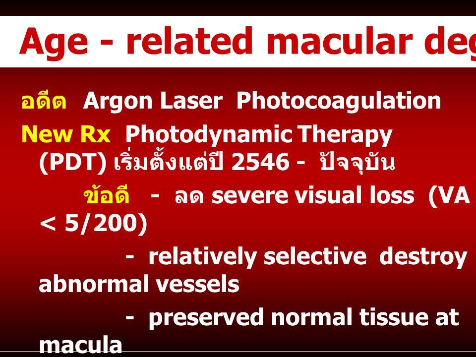 อดีต Argon Laser Photocoagulation New RxPhotodynamic Therapy (PDT) เริ่มตั้งแต่ปี 2546 - ปัจจุบัน ข้อดี - ลด severe visual loss (VA < 5/200) - relativ