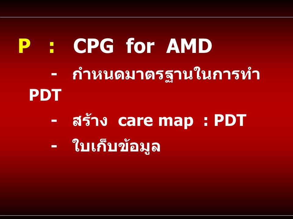 P : CPG for AMD - กำหนดมาตรฐานในการทำ PDT - สร้าง care map : PDT - ใบเก็บข้อมูล