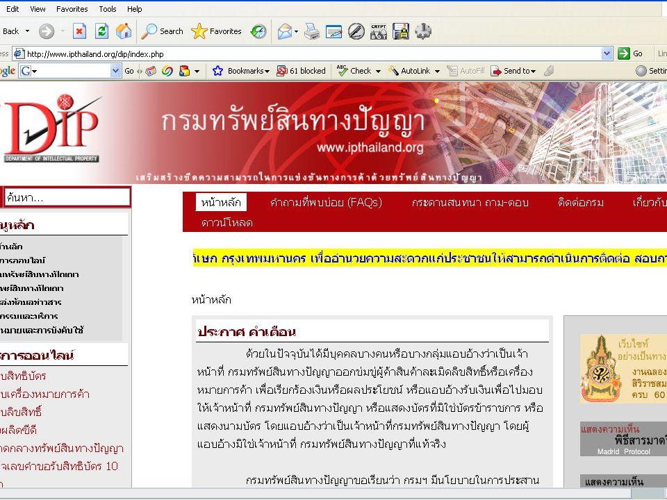http://www.ipt hailand.org Web site of DIP ( Department of Intellectual Property ) เว็บไซด์กรมทรัพย์สินทาง ปัญญา
