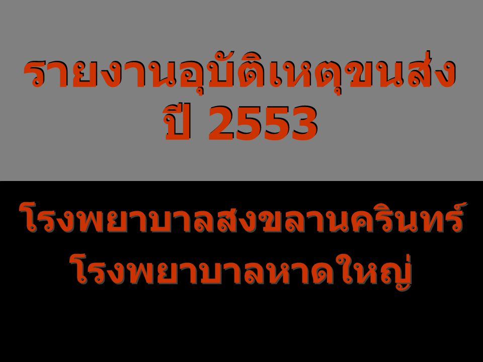 จำนวน ผู้ป่วยใน : จยย.ทั้งหมด/จยย.ชาย ปี 2553 โรงพยาบาลสงขลานครินทร์ ข้อมูล : จยย.ทั้งหมด = 74 % ของผู้ป่วยรวม (619/833) จยย.ชาย = 74% ของจยย.ทั้งหมด (461/619)