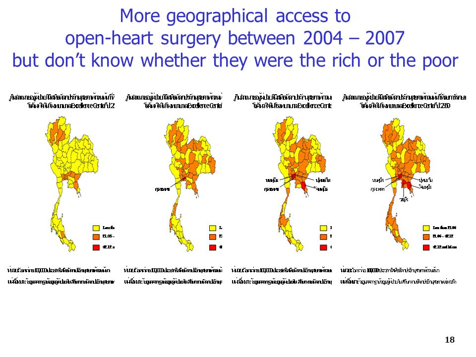 18 More geographical access to open-heart surgery between 2004 – 2007 but don't know whether they were the rich or the poor