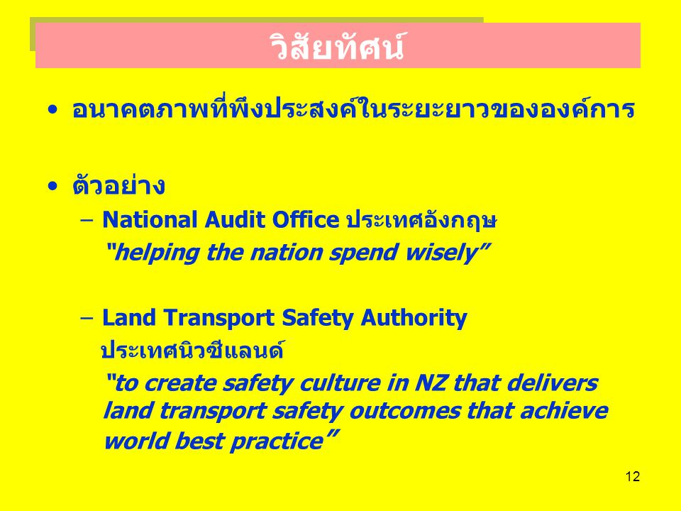 """12 วิสัยทัศน์ อนาคตภาพที่พึงประสงค์ในระยะยาวขององค์การ ตัวอย่าง –National Audit Office ประเทศอังกฤษ """"helping the nation spend wisely"""" –Land Transport"""