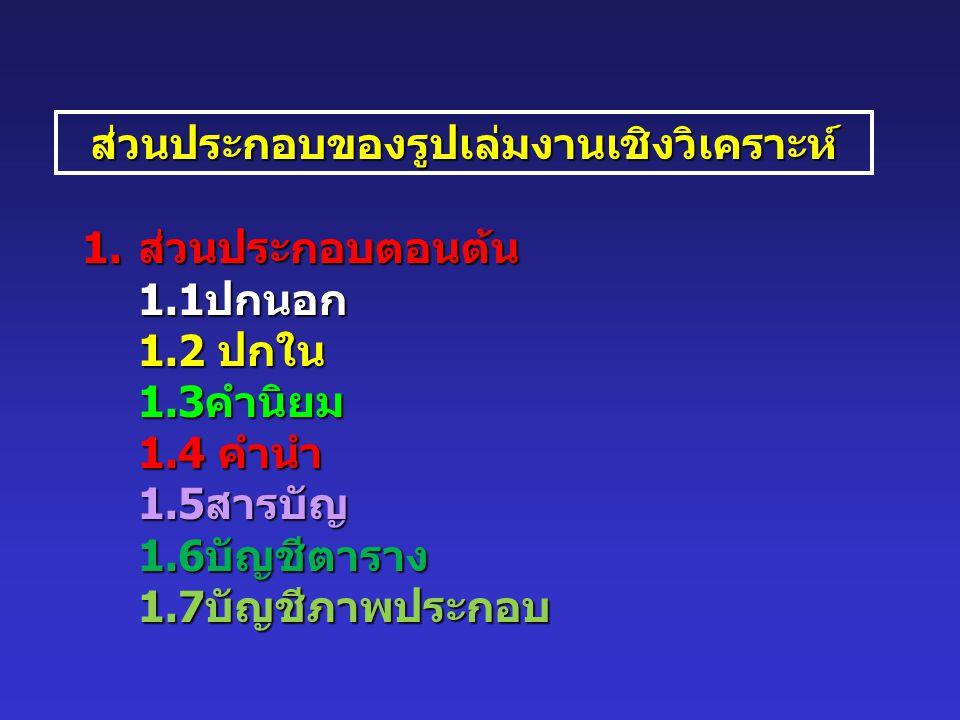 ส่วนประกอบของรูปเล่มงานเชิงวิเคราะห์ 1.ส่วนประกอบตอนต้น 1.1 ปกนอก 1.2 ปกใน 1.3 คำนิยม 1.4 คำนำ 1.5 สารบัญ 1.6 บัญชีตาราง 1.7 บัญชีภาพประกอบ