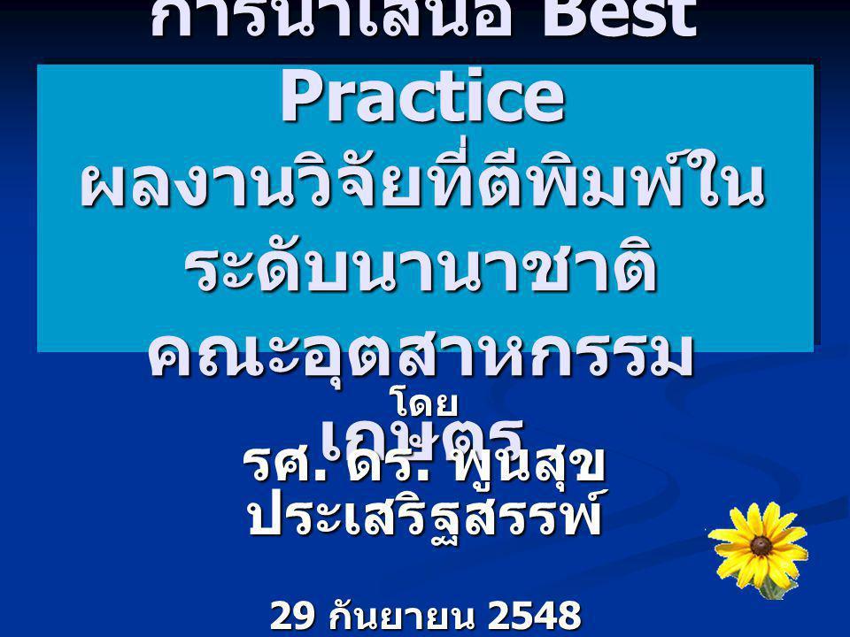 การนำเสนอ Best Practice ผลงานวิจัยที่ตีพิมพ์ใน ระดับนานาชาติ คณะอุตสาหกรรม เกษตร โดย รศ. ดร. พูนสุข ประเสริฐสรรพ์ 29 กันยายน 2548