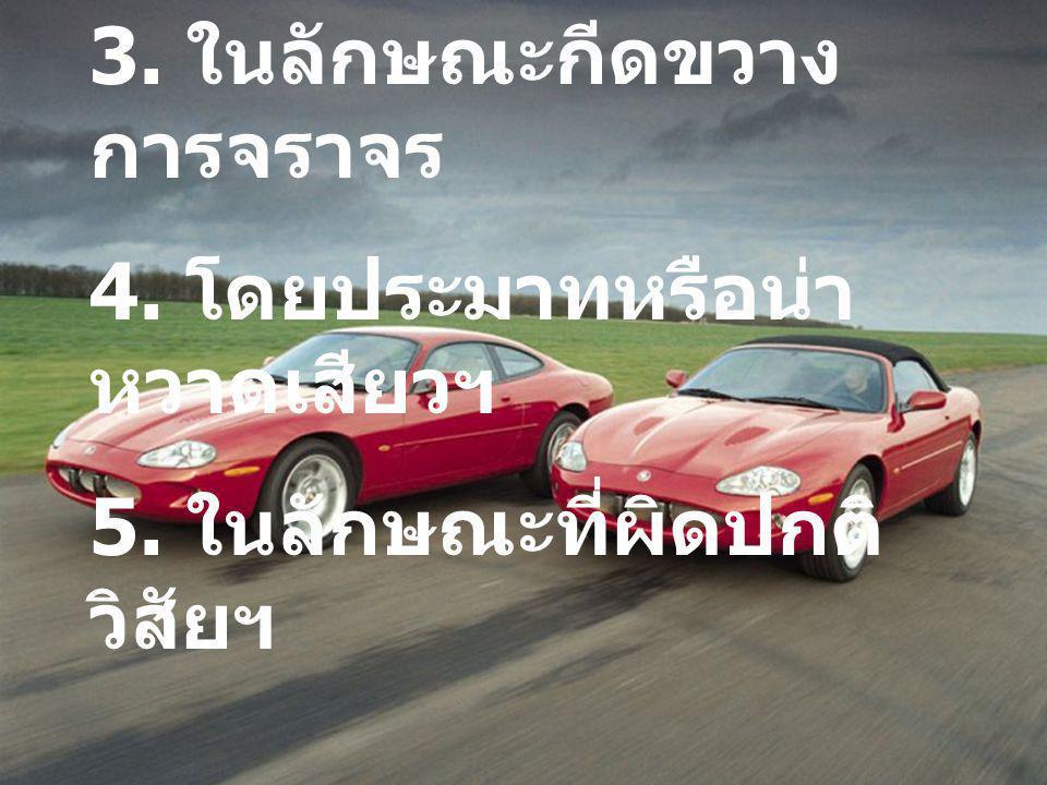 กฎจราจรเกี่ยวกับผู้ ขับรถ ห้ามมิให้ผู้ใดขับรถ ( ม.43) 1. ในขณะหย่อน ความสามารถ 2. ในขณะเมาสุราหรือ ของเมา อย่างอื่น