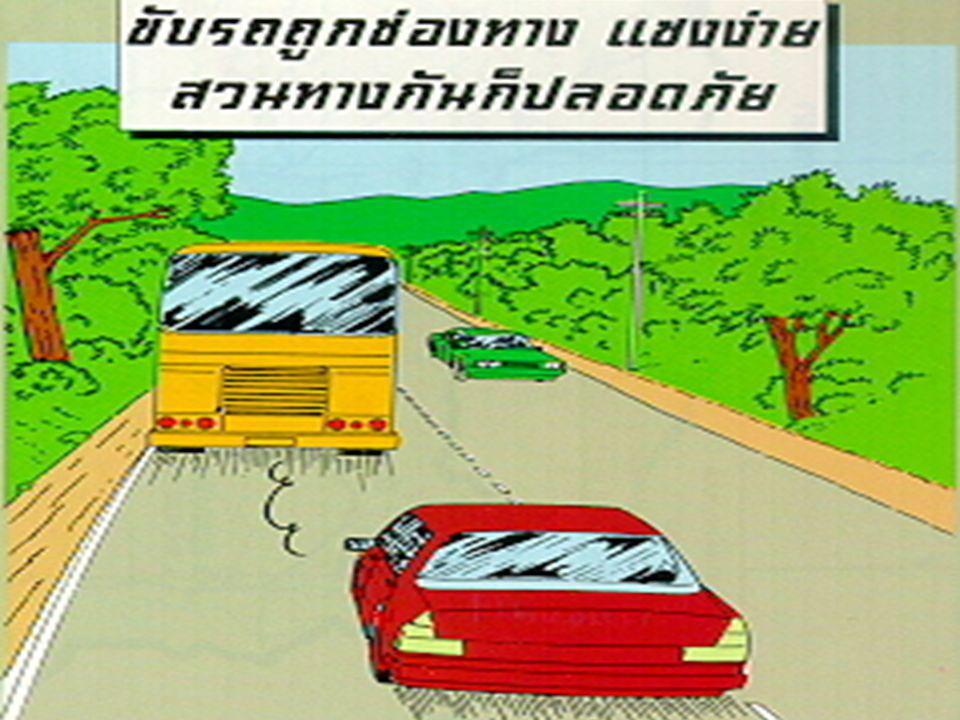 เกี่ยวกับการใช้ ทางเดินรถ ขับรถในทางเดินรถ ด้านซ้าย หรือช่อง ทางเดินรถ ด้านซ้าย ไม่ล้ำกึ่งกลาง เว้นแต่ ด้านซ้ายมีสิ่งกีดขวาง กำหนดเป็นทางเดินรถ ทางเดี