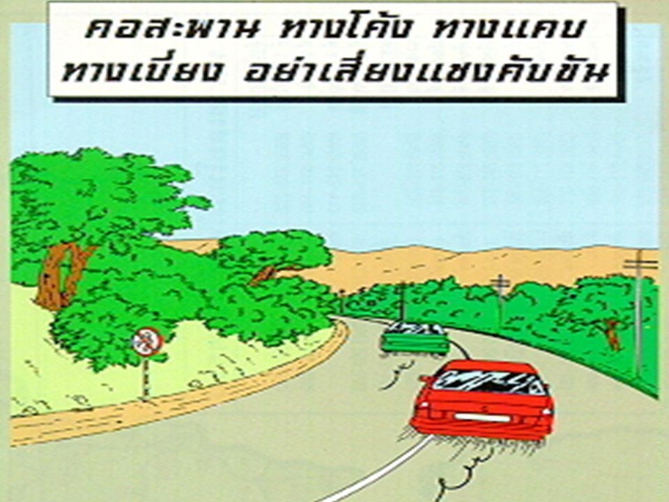 แซงซ้าย ได้ เมื่อเห็นว่าปลอดภัย ในกรณีที่ คันหน้ากำลัง เลี้ยวขวา ช่องทางเดินรถ ทิศทางเดียวกัน ตั้งแต่ 2 ช่องขึ้นไป