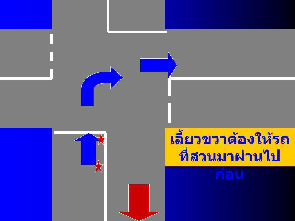 เข้าช่องทางสำหรับ เลี้ยวและให้ สัญญาณไฟ ก่อน ถึงทางเลี้ยว ไม่น้อย กว่า 30 เมตร