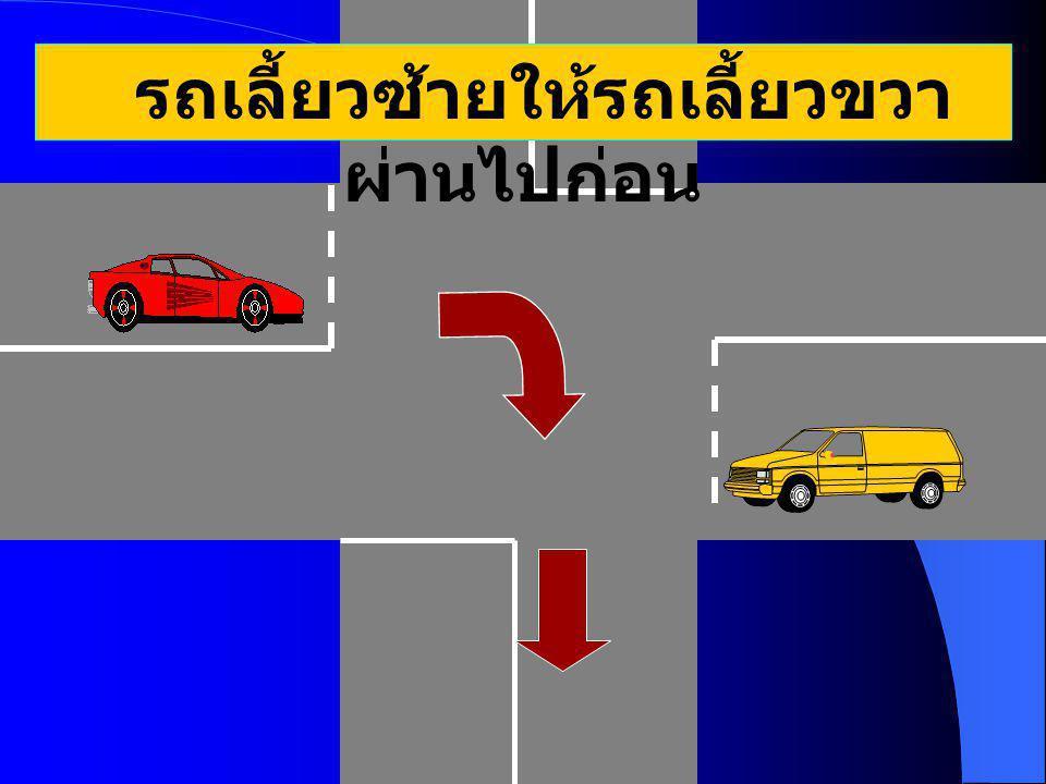 เลี้ยวขวาต้องให้รถ ที่สวนมาผ่านไป ก่อน