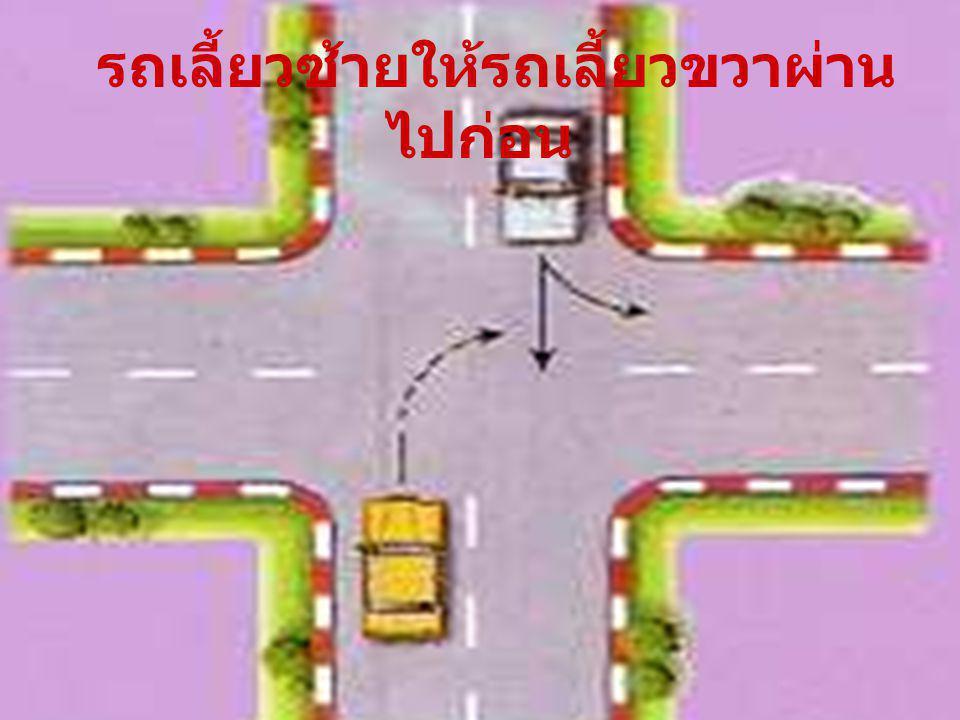 รถเลี้ยวซ้ายให้รถเลี้ยวขวา ผ่านไปก่อน
