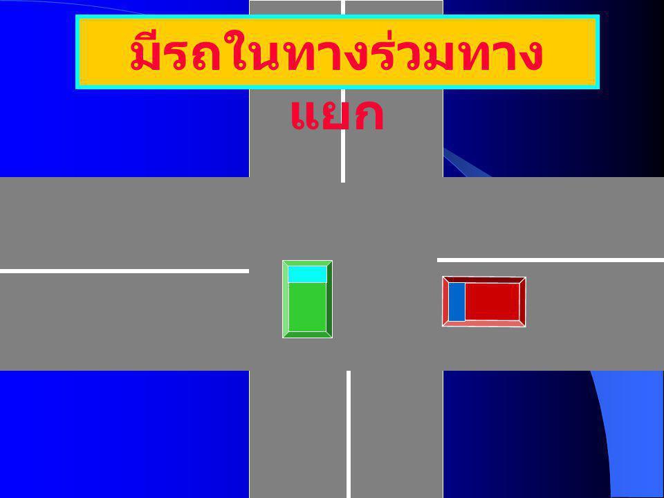 การขับรถผ่านทางร่วม ทางแยก