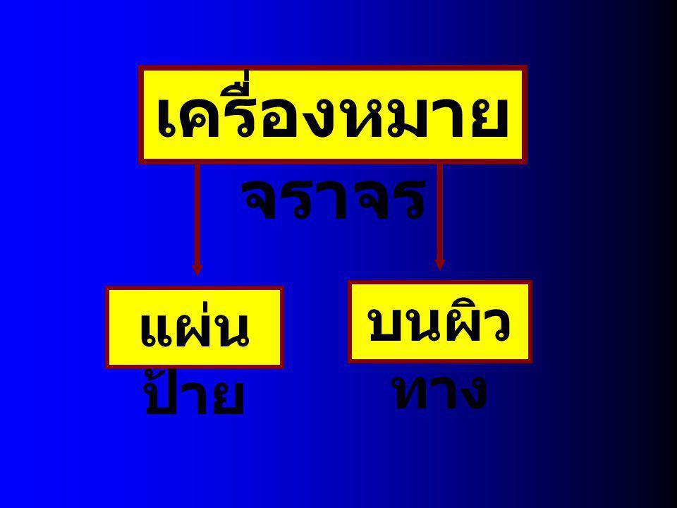 กฎ จราจร เครื่องหมาย จราจร สัญญาณ จราจร